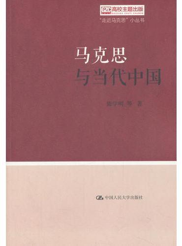 """马克思与当代中国(""""走近马克思""""小丛书)"""