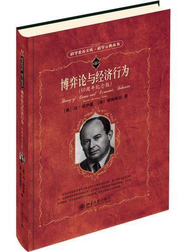 博弈论与经济行为(60周年纪念版)
