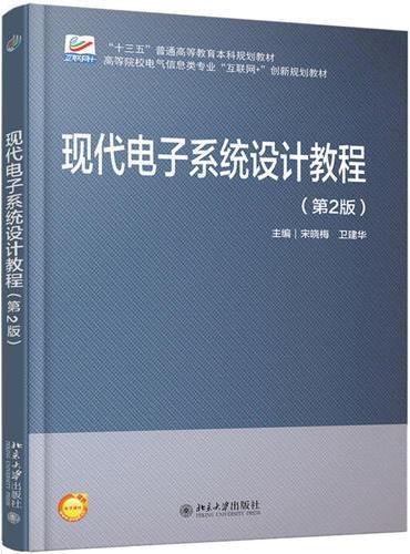 现代电子系统设计教程(第2版)