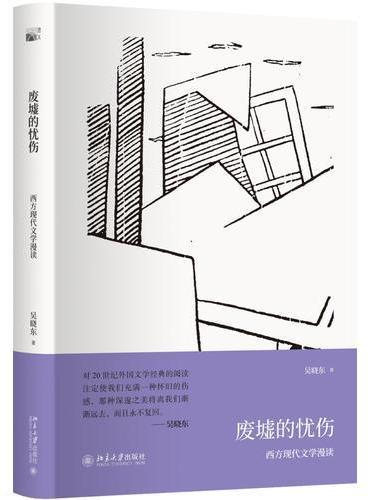废墟的忧伤:西方现代文学漫读