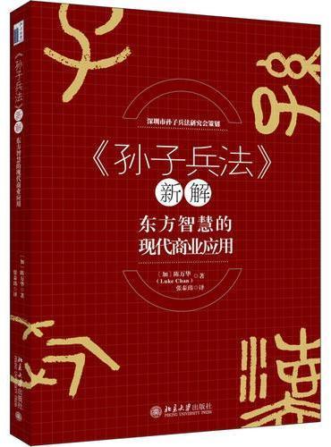 《孙子兵法》新解——东方智慧的现代商业应用