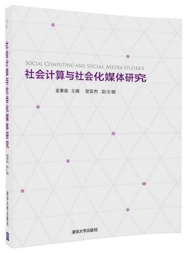 社会计算与社会化媒体研究