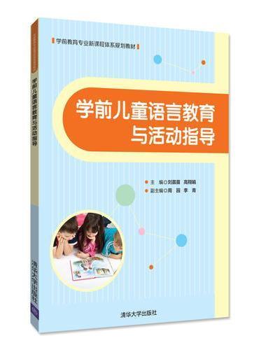 学前儿童语言教育与活动指导