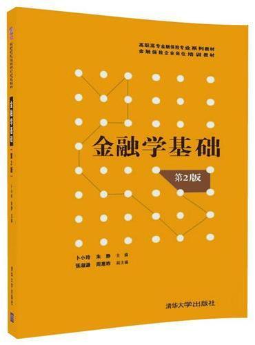 金融学基础(第2版)