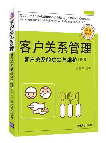 客户关系管理——客户关系的建立与维护 (第4版)
