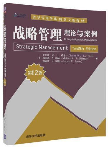 战略管理:理论与案例(第12版)