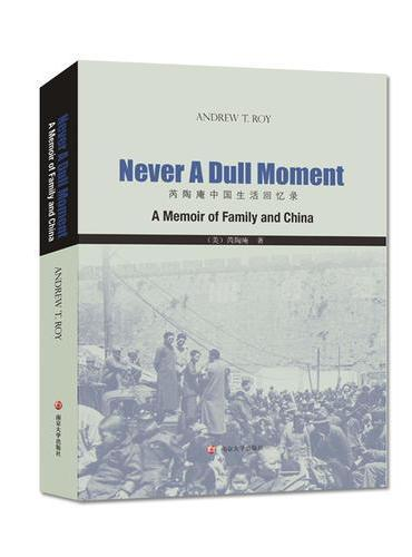 芮陶庵中国生活回忆录(Never A Dull Moment: A Memoir of Family and China)