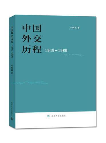 中国外交历程:1949-1989