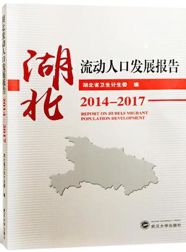 湖北流动人口发展报告·2014-2017