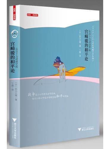 从吉卜力动画学起:宫崎骏的和平论 日本艺文酷
