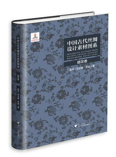 中国古代丝绸设计素材图系:暗花卷
