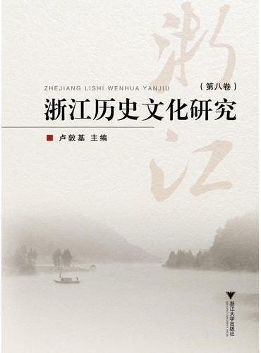 浙江历史文化研究(第八卷)