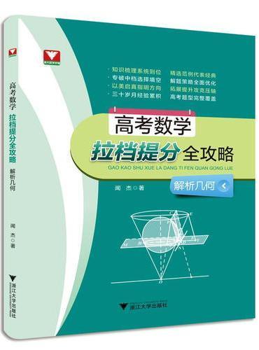 高考数学拉档提分全攻略(解析几何)