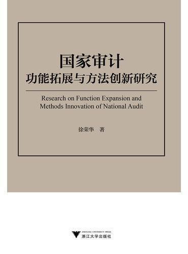 国家审计功能拓展与方法创新研究