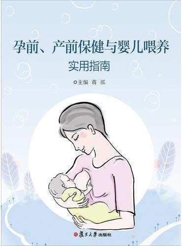 孕前、产前保健与婴儿喂养实用指南