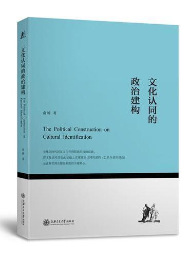 文化认同的政治建构