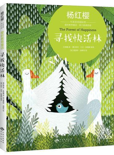 杨红樱中英双语国际馆·爱的教育童话:寻找快活林