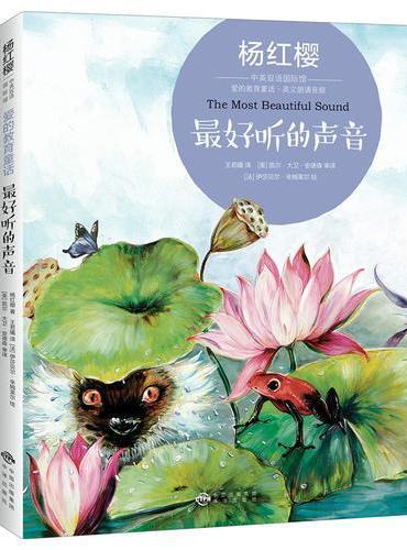 杨红樱中英双语国际馆·爱的教育童话:最好听的声音