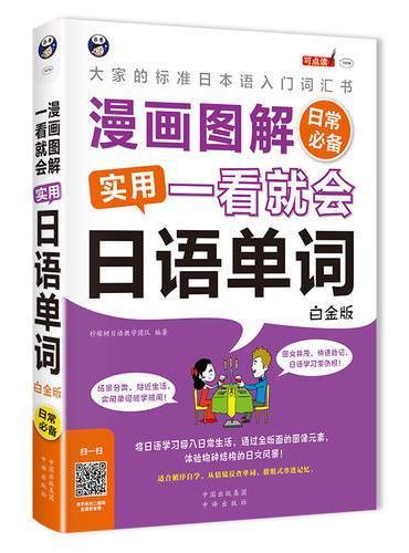 漫画图解 一看就会  实用日语单词:日常必备-大家的标准日本语入门词汇书(白金版)