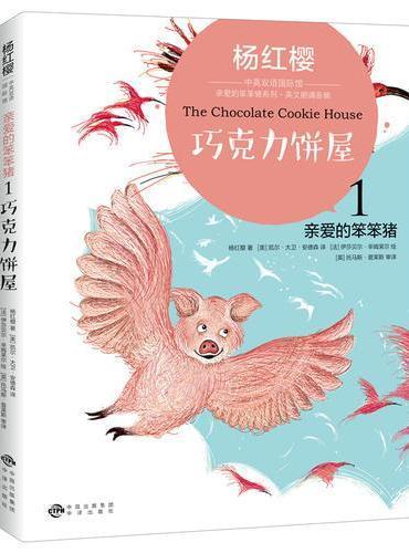 杨红樱中英双语国际馆·亲爱的笨笨猪1:巧克力饼屋
