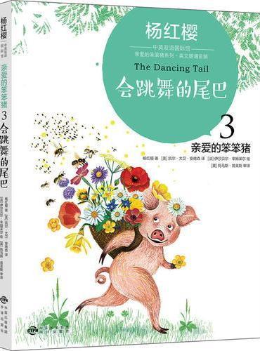杨红樱中英双语国际馆·亲爱的笨笨猪3:会跳舞的尾巴