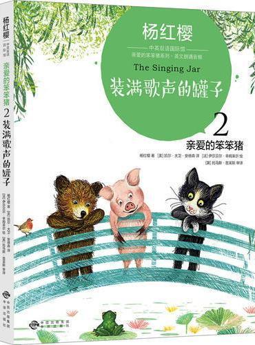 杨红樱中英双语国际馆·亲爱的笨笨猪2:装满歌声的罐子