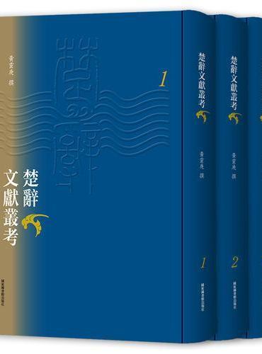 楚辞文献丛考(套装共三册)