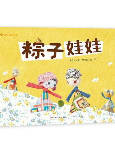 粽子娃娃/节日里的故事(一本可以阅读,还可以进行手工创作的创意图画书)