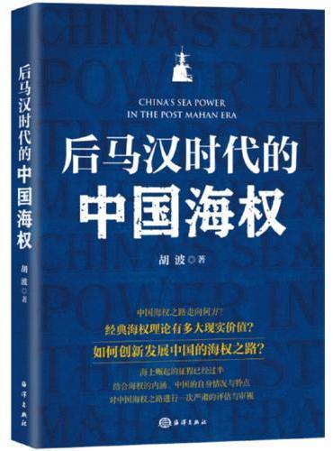 后马汉时代的中国海权