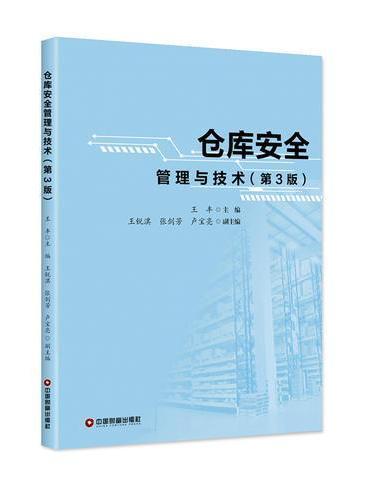仓库安全管理与技术(第3版)