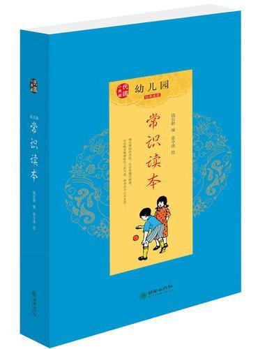 民国小典藏·幼儿园常识读本 经典启蒙 交通与自然 节气与礼仪 城乡与农事 饮食与卫生