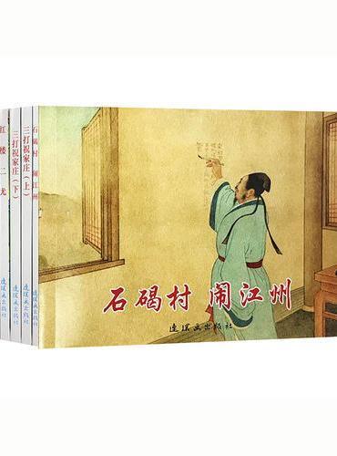 古代故事精选(6)中国连环画经典故事系列(袋装)