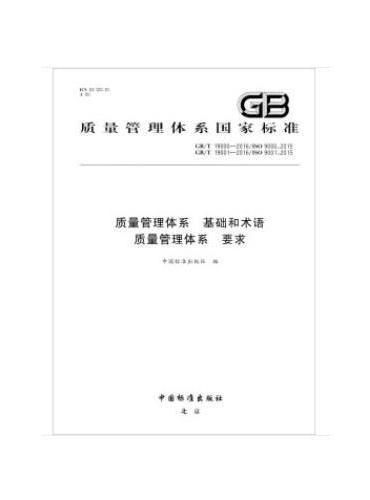 质量管理体系 要求  质量管理体系 基础和术语