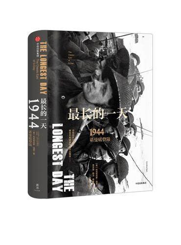 新思文库·最长的一天:1944诺曼底登陆(二战史诗三部曲)