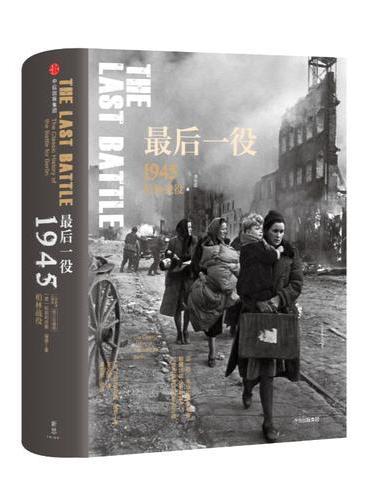 二战史诗三部曲·最后一役:1945柏林战役