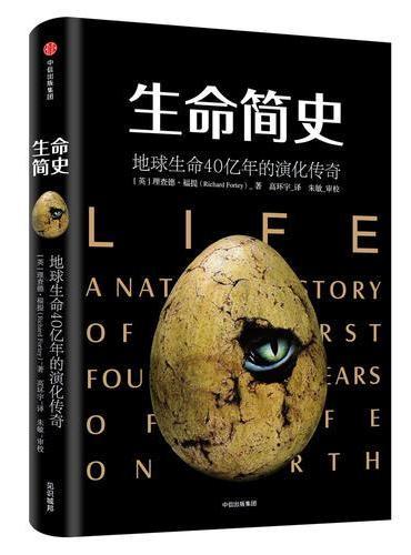 生命简史:地球生命40亿年的演化传奇
