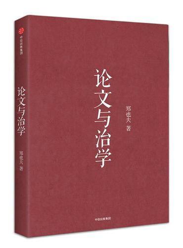 郑也夫作品系列:论文与治学