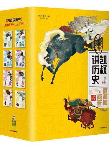 凯叔讲历史系列(套装全8册)