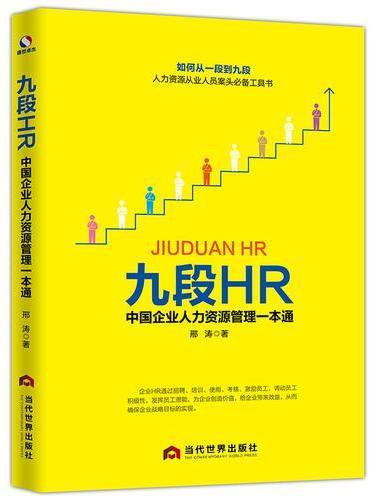 九段HR:中国企业人力资源管理一本通