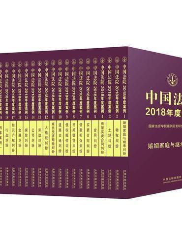 中国法院2018年度案例系列(共23册)