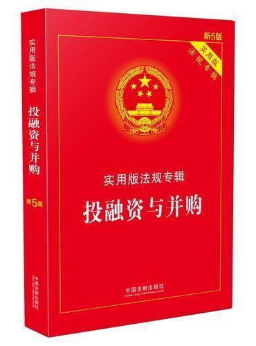 投融资与并购 实用版法规专辑(新5版)