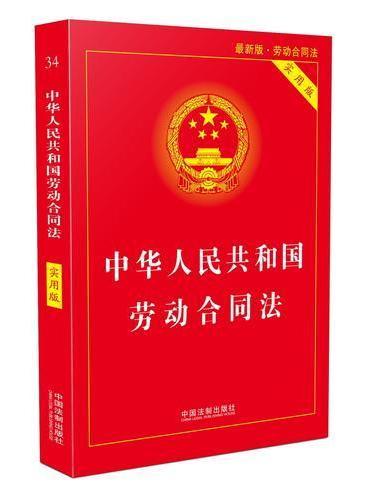 中华人民共和国劳动合同法实用版(2018新版)