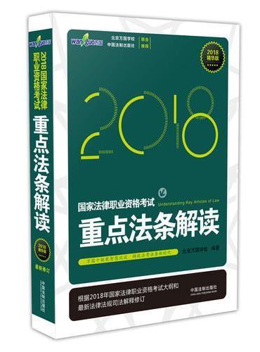 司法考试2018 2018国家法律职业资格考试重点法条解读(精华版)