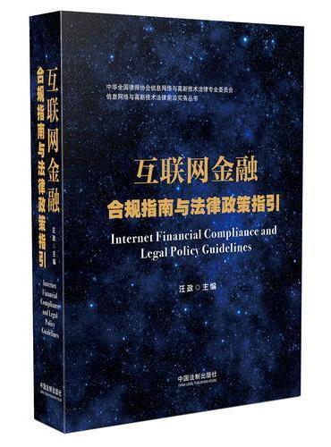 互联网金融合规指南与法律政策指引