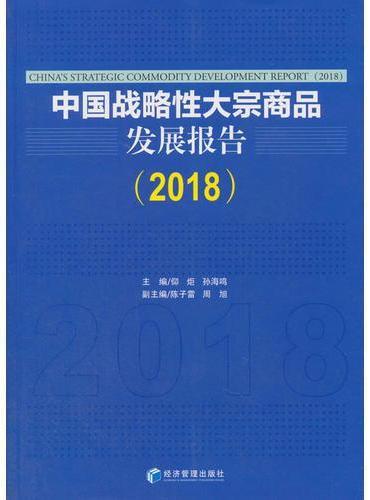 中国战略性大宗商品发展报告(2018)