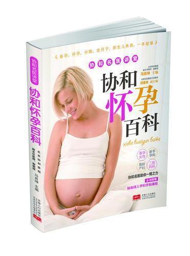 协和怀孕百科