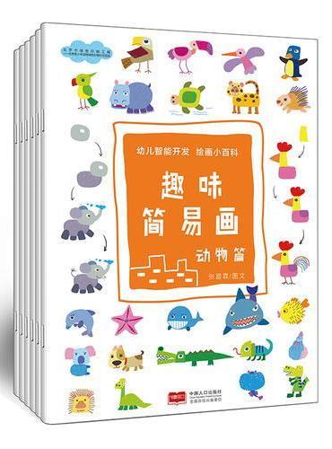 幼儿智能开发·绘画小百科(全6册)