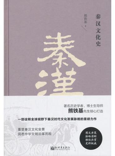 秦汉文化史(精装版)