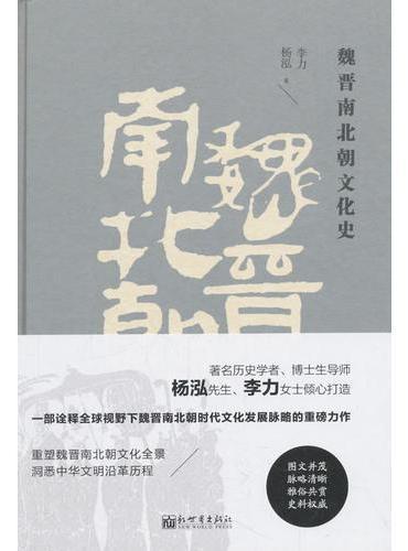 魏晋南北朝文化史(精装版)
