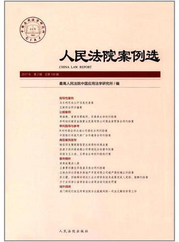 人民法院案例选2017年第2辑(总第108辑)